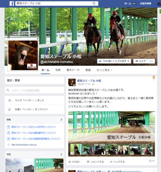 愛知ステーブル小松facebook